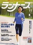 ランナーズ 2006年 11月号 [雑誌]