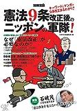 憲法9条改正後のニッポンの軍隊! (別冊宝島)