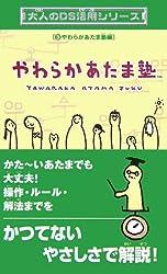 大人のDS活用シリーズ 3 やわらかあたま塾編 [?] by [−]