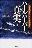 パールハーバーの真実―技術戦争としての日米海戦