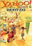 Yahoo!JAPAN公式ガイド〈2001〉