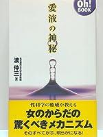 愛液の神秘 (Oh!BOOK)