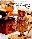 マイディアマザーグース―古屋加江子のトールペイント