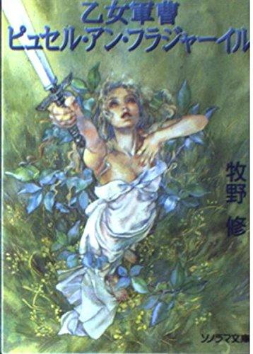 乙女軍曹ピュセル・アン・フラジャーイル (ソノラマ文庫)