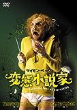 変態小説家[DVD]