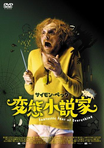 変態小説家 クリスピアンミルズ Oricon News