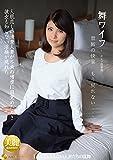 舞ワイフ~セレブ倶楽部~ 111 [DVD]