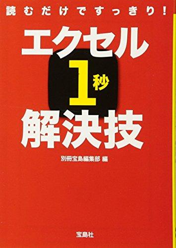 読むだけですっきり! エクセル1秒解決技 (宝島SUGOI文庫)の詳細を見る