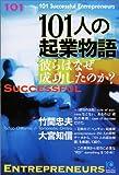 101人の起業物語彼らはなぜ成功したのか? (ペーパーバックス)
