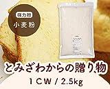 とみざわからの贈り物 1CW/2.5kg TOMIZ/cuoca(富澤商店) パン用粉(強力粉) 強力小麦粉