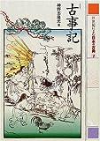 古事記 (21世紀によむ日本の古典 1)