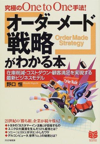 「オーダーメード戦略」がわかる本—究極のOne to One手法!在庫削減・コストダウン・顧客満足を実現する最新ビジネスモデル (PHPビジネス選書)
