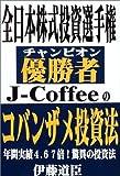 全日本株式投資選手権優勝者J‐Coffeeのコバンザメ投資法