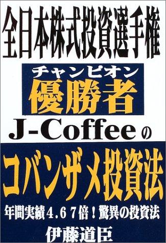 全日本株式投資選手権優勝者J‐Coffeeのコバンザメ投資法の詳細を見る