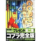 COBRA 9 (MFコミックス)