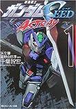 機動戦士ガンダムSEED ASTRAY (1)  角川スニーカー文庫