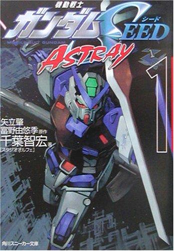 機動戦士ガンダムSEED ASTRAY (1)  角川スニーカー文庫の詳細を見る