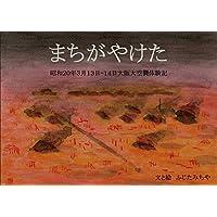 まちがやけた 昭和20年3月13日-14日大阪大空襲体験記