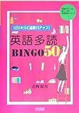 1日10分で語彙力アップ!英語多読BINGO50 (授業をグーンと楽しくする英語教材シリーズ 1)