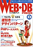 Web+DB press (Vol.22)