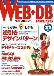 Web+DB press (Vol.22)