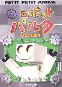 NHKプチプチアニメ ロボットパルタ ぼくは、ねぼすけ [DVD]