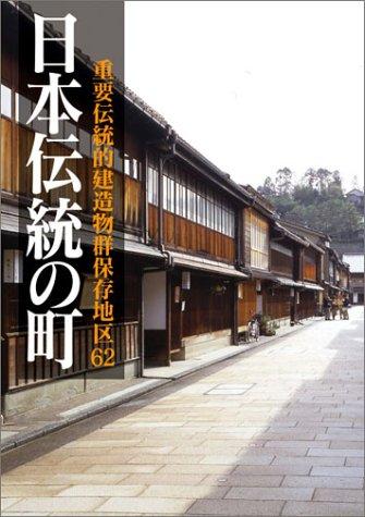 日本伝統の町―重要伝統的建造物群保存地区62