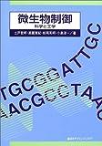 微生物制御 科学と工学 (生物工学系テキストシリーズ)