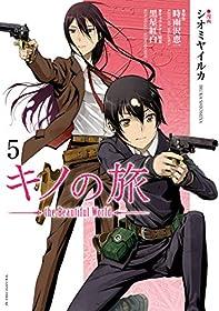 キノの旅 the Beautiful World(5) (少年マガジンエッジコミックス)