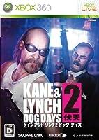 ケイン アンド リンチ2 ドッグ・デイズ - Xbox360