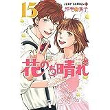 【コミック】花のち晴れ 花男Next Season(全15巻)