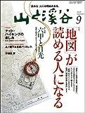 山と渓谷 2008年 09月号 [雑誌]