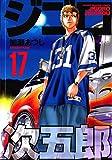 ジゴロ次五郎(17) (週刊少年マガジンコミックス)