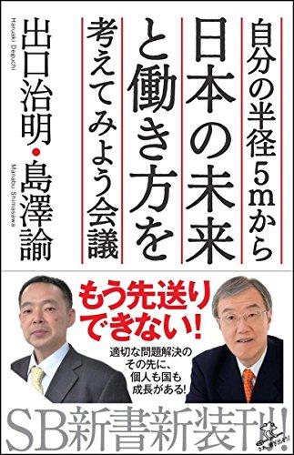 自分の半径5mから日本の未来と働き方を考えてみよう会議 (SB新書)の詳細を見る