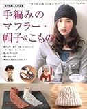 手編みのマフラー・帽子&こもの—レディス&メンズ・ぼう針&かぎ針 (レディブティックシリーズ no. 2934)
