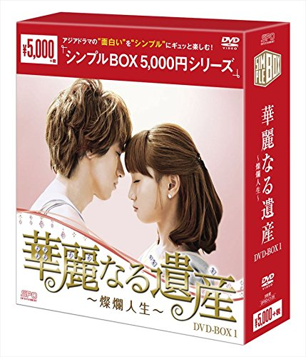 華麗なる遺産~燦爛人生~DVD-BOX1<シンプルBOX シリーズ>