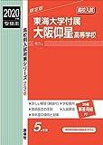 東海大学付属大阪仰星高等学校 2020年度受験用 赤本 236 (高校別入試対策シリーズ)