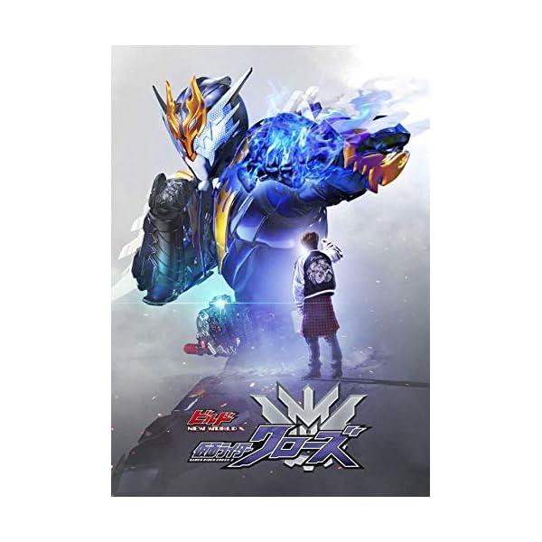 ビルド NEW WORLD 仮面ライダークローズ...の商品画像