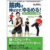 筋肉は伸ばさず、ゆるめる!4スタンスリポーズ体操