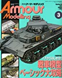 Armour Modelling (アーマーモデリング) 2013年 03月号 [雑誌]
