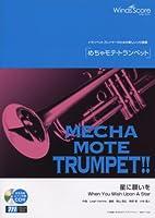 管楽器ソロ楽譜 めちゃモテトランペット 星に願いを 模範演奏・カラオケCD付 (WMP-11-002)