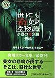 世にも奇妙な物語 小説の特別編 悲鳴 (角川ホラー文庫)