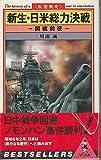 新生・日米総力決戦—開戦前夜 仮想戦史 (ベストセラーシリーズ・ワニの本)