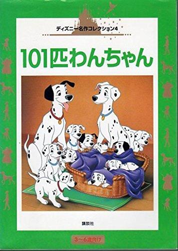 101匹わんちゃん―3~6歳向け (国際版ディズニー名作コレクション (4))