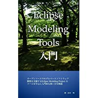 Eclipse Modeling Tools 入門: モデリングプラットフォームとしてのEclipse