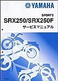 ヤマハ SRX250/SRX250F(51Y/52E/3WP) サービスマニュアル/整備書/基本版 QQS-CLT-000-51Y
