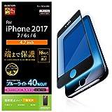エレコム iPhone8 フィルム フルカバー フィルム 指紋防止 ブルーライトカット 光沢 iPhone7 対応 ブラック PM-A17MFLBLGRBK