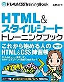 HTML&スタイルシート[トレーニングブック] 改訂版―これから始める人のためのHTML&CSS練習帳
