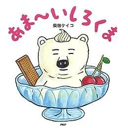 [柴田 ケイコ]のあま~いしろくま (PHPにこにこえほん)
