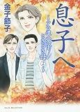 息子へ ~アラ還 愛子ときどき母~ / 金子節子 のシリーズ情報を見る